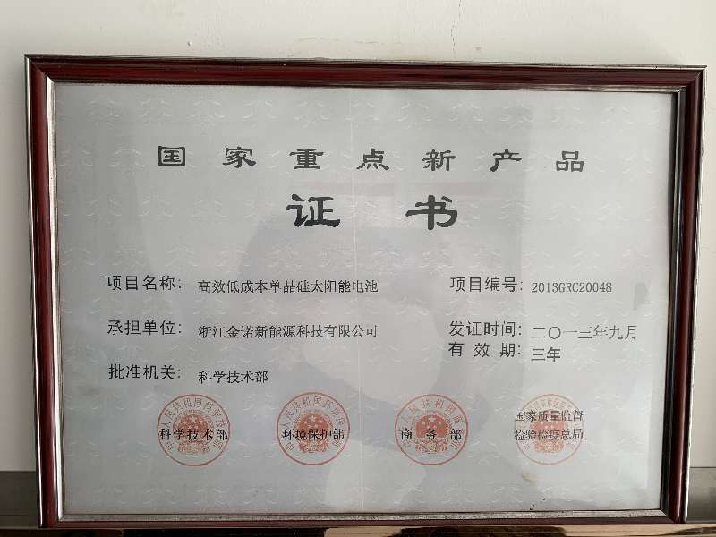 National Key New Product Certificate